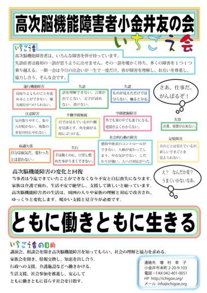 いちごえ会趣意書(2012年版)