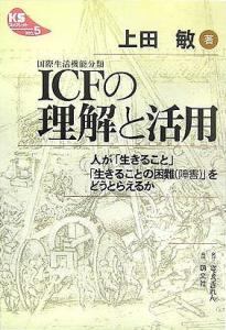 ICF(国際生活機能分類)の理解と活用