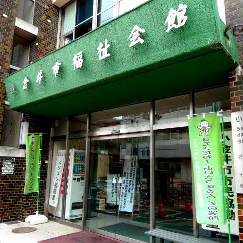 小金井市社会福祉会館