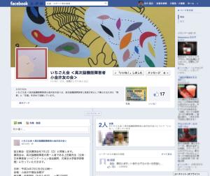 いちごえ会Facebookページ