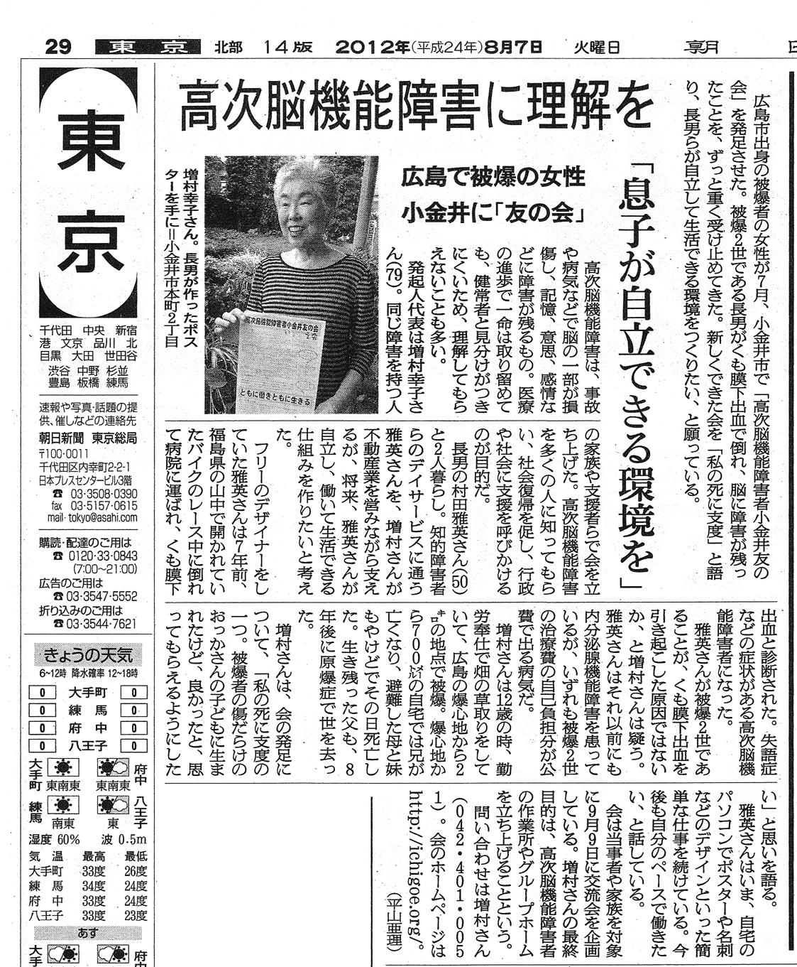 朝日新聞(武蔵野版) 2012年8月7日発行