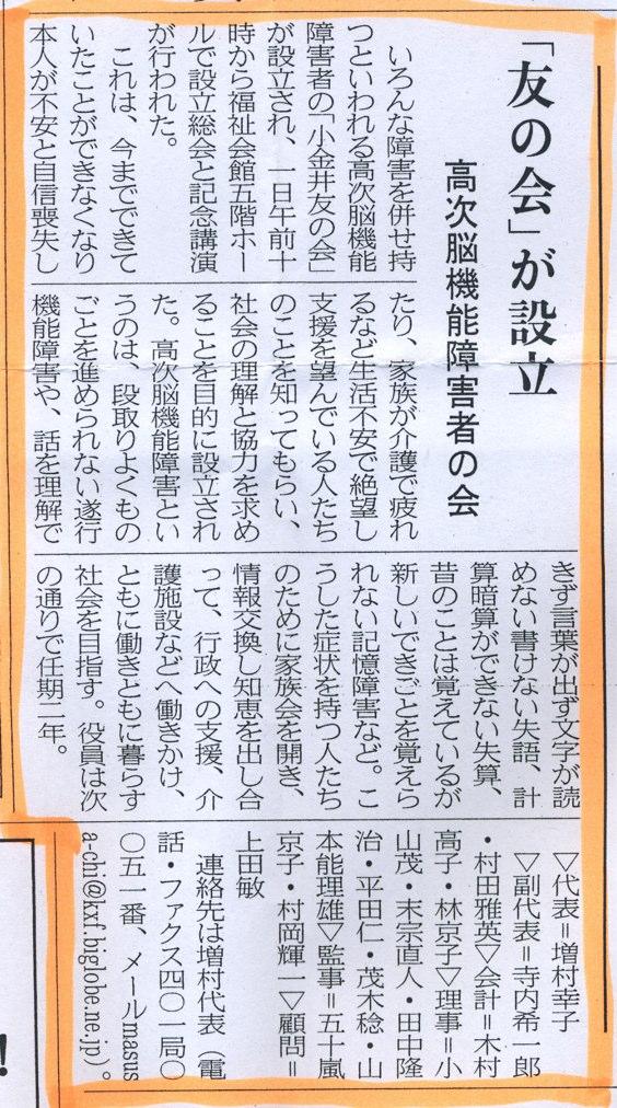 小金井新聞(2012年7月11日号)