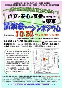 TKK講演会&シンポジウムー自立と安心の支援をめざしてin東京