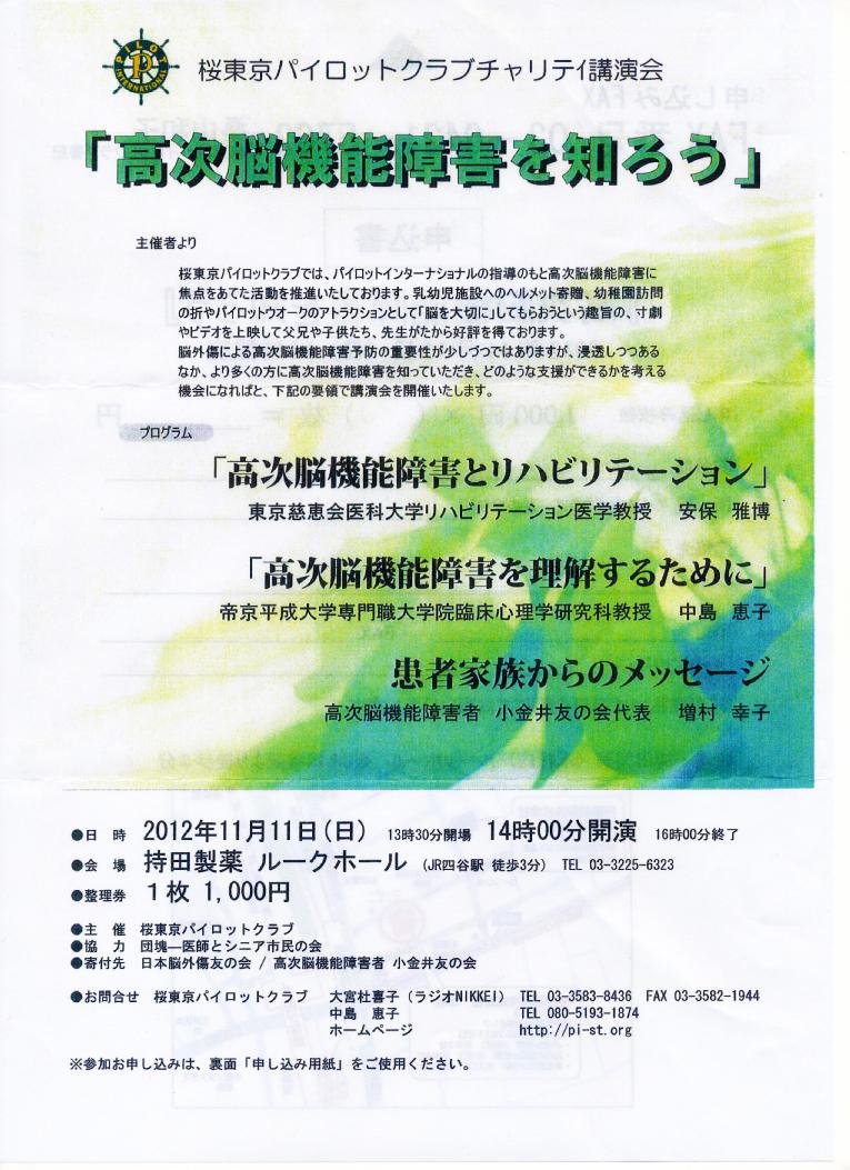 桜東京パイロットクラブチャリティ講演会