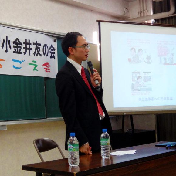 第2回講演会/橋本圭司先生
