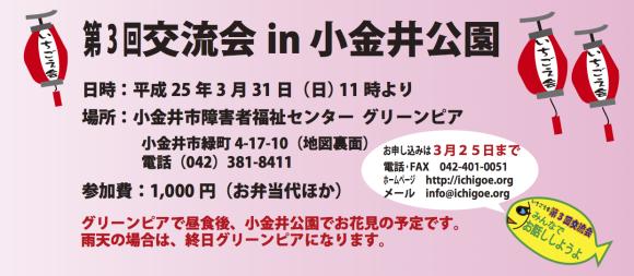 第3回交流会in小金井公園