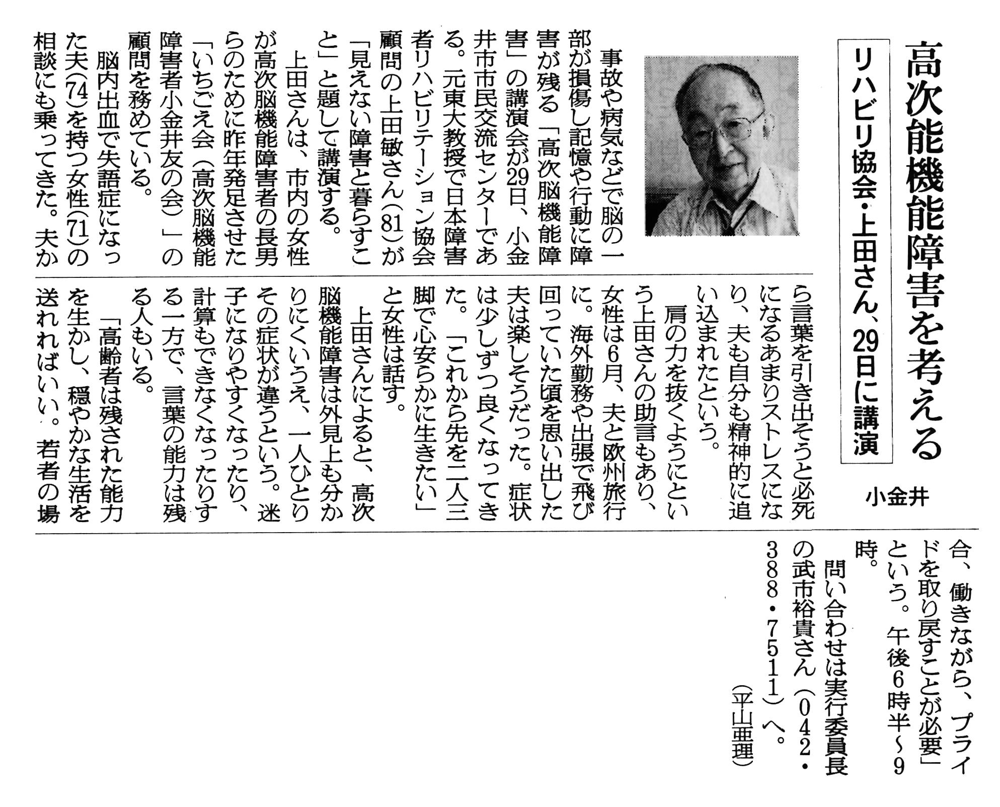 朝日新聞(武蔵野版)2013年6月26日朝刊