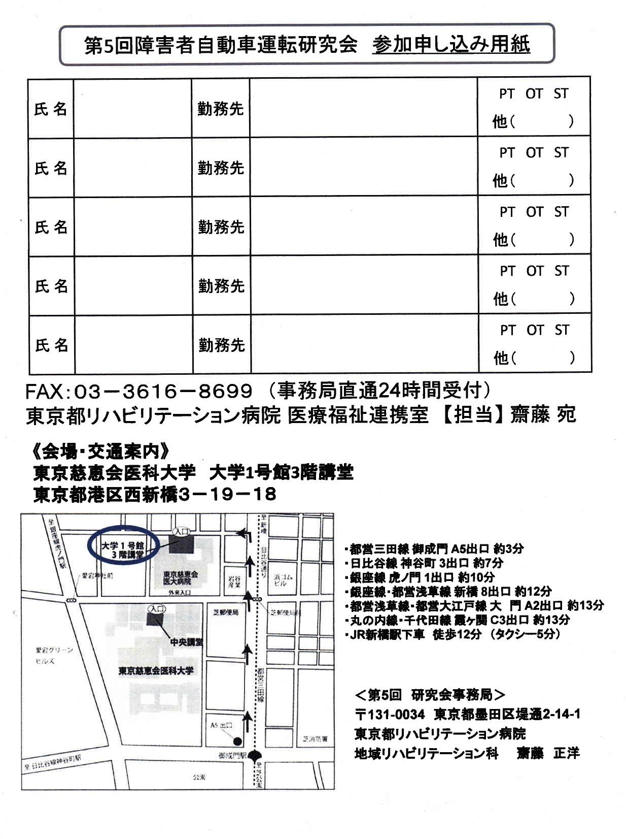 第5回 障害者自動車運転研究会(申込書)