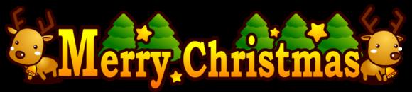 Xmasメリークリスマス