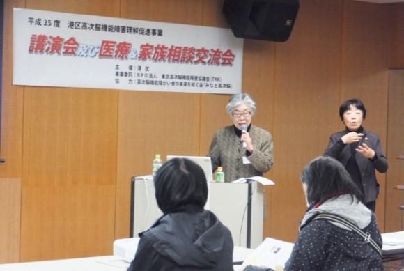 港区講演会(増村幸子会長講演中)