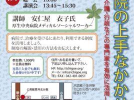 総会・第7回講演会のお知らせ