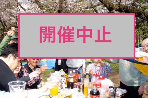 2017年お花見「開催中止」