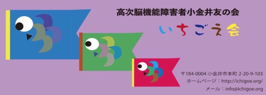 いちごえ会【高次脳機能障害者小金井友の会】