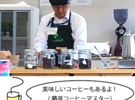 藤原コーヒーマスター
