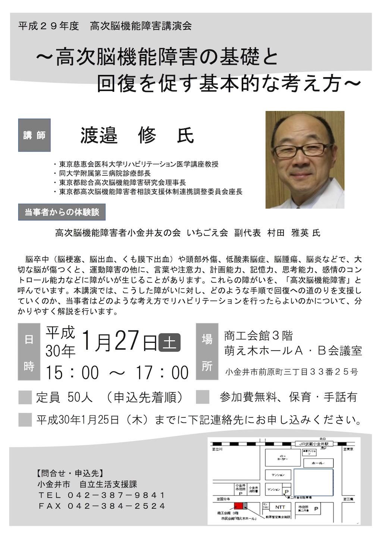 小金井市主催・平成29年度/高次脳機能障害講演会「高次脳機能障害の基礎と回復を促す基本的な考え方」