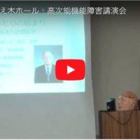 村田雅英・体験発表ビデオ