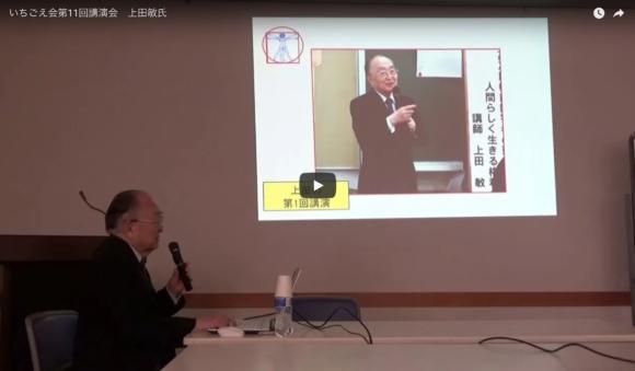 第11回講演会「いちごえ会6年の歩みと高次脳機能障害者の社会復帰に向けた課題」(上田敏)ビデオ