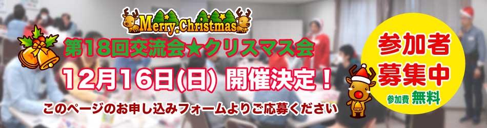 第18回交流会★クリスマス会バナー