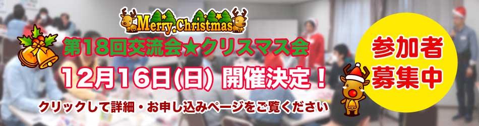 第18回交流会★クリスマス会スライドショー