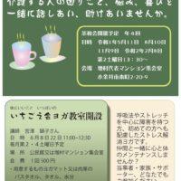 茶和会2019年チラシ