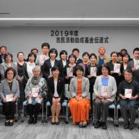 パルシステム東京2019年助成基金伝達式