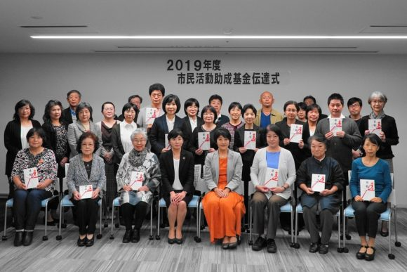 パルシステム東京2019年市民活動助成基金伝達式