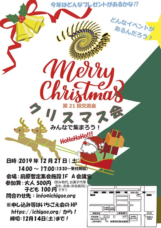 第21回交流会(クリスマス会)チラシ