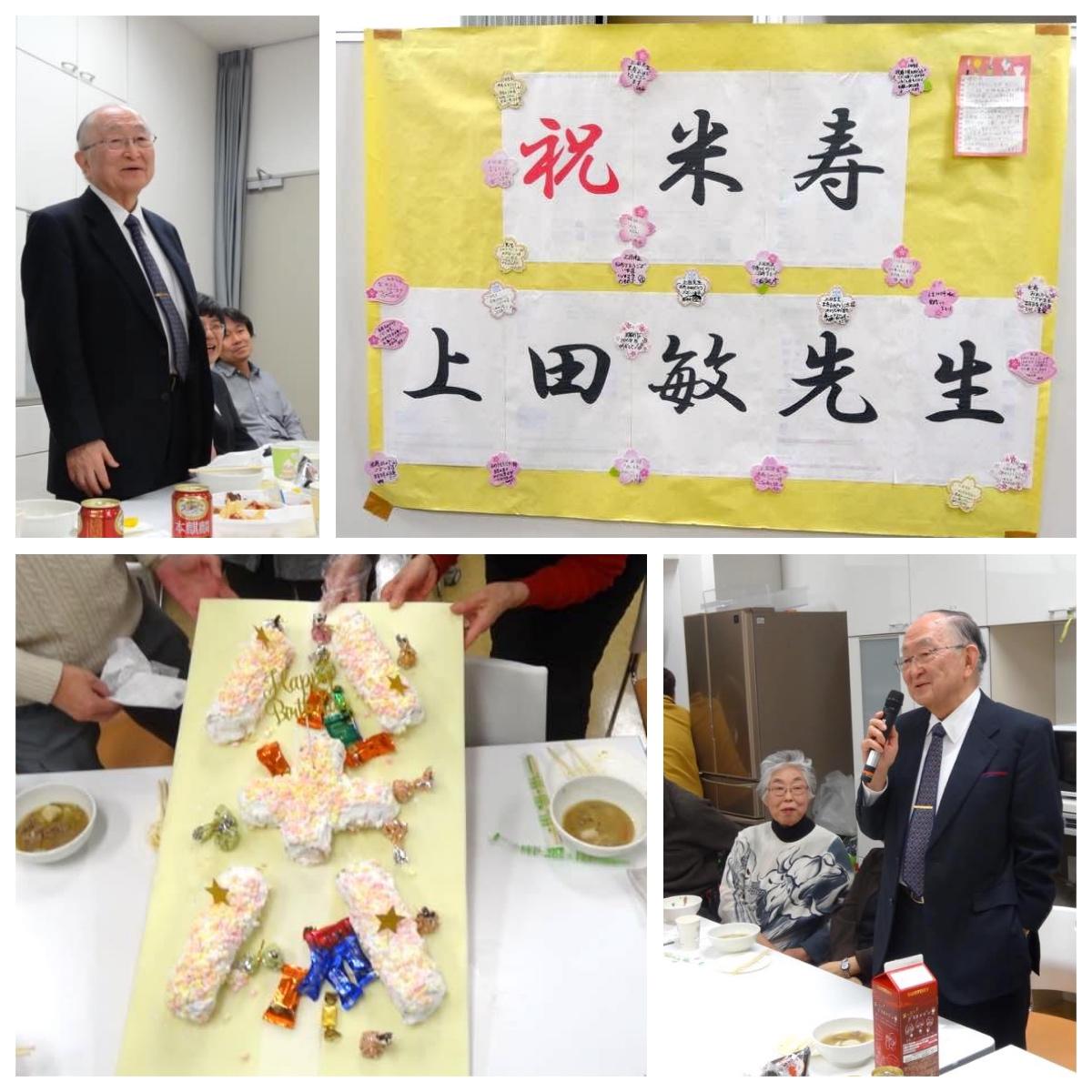 芋煮会(上田先生米寿祝い)