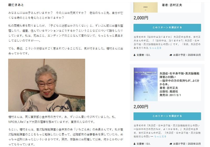 Reジョブ大阪インタビュー記事