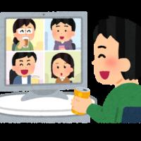 オンライン飲み会のイラスト