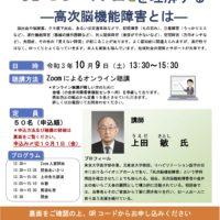 小金井市障害者地域自立生活支援センター・チラシ(表)