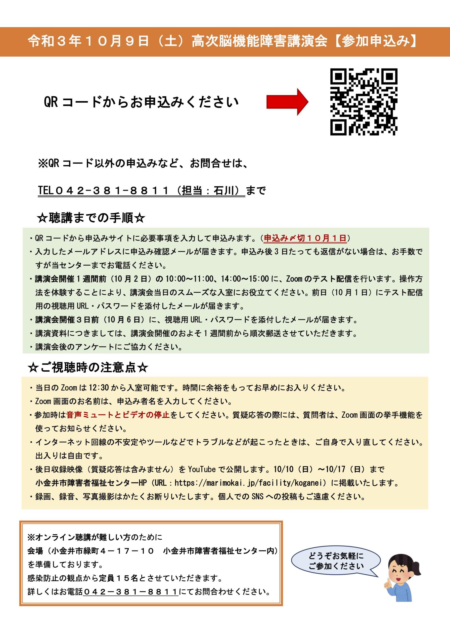 小金井市障害者地域自立生活支援センター・チラシ(裏)